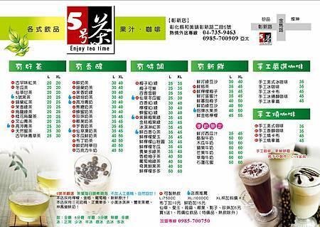 5號茶菜單.jpg