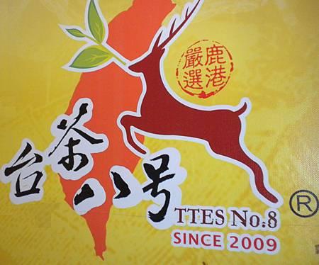 鹿茶8號logo.jpg