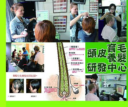 肯尼髮藝-頭皮育毛養髮研發中心2.jpg