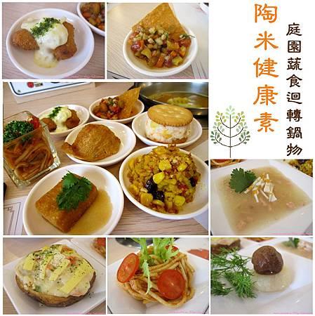 陶米美食2-1