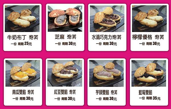 酵素泡芙-泡芙菜單