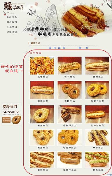 緣咖啡網站產品介紹-1