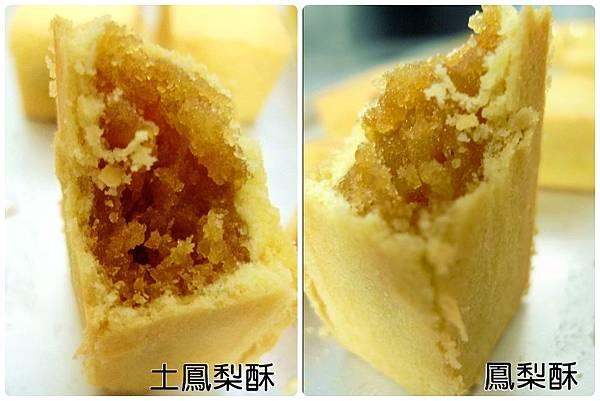 香宇鳳梨酥對比