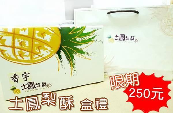 香宇禮盒1