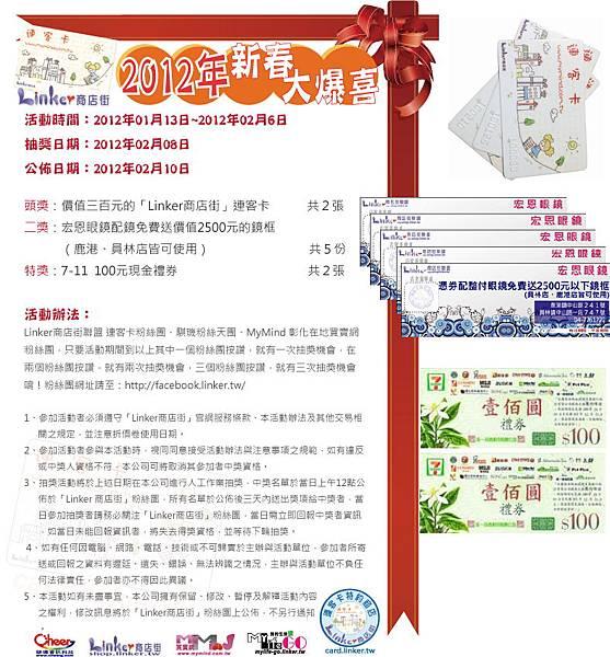 20120113新春大爆喜活動2
