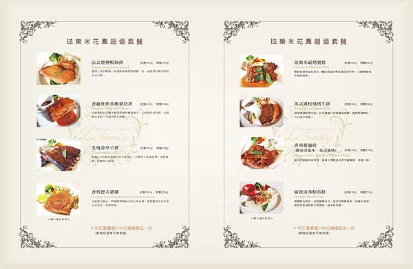 琺樂米菜單2