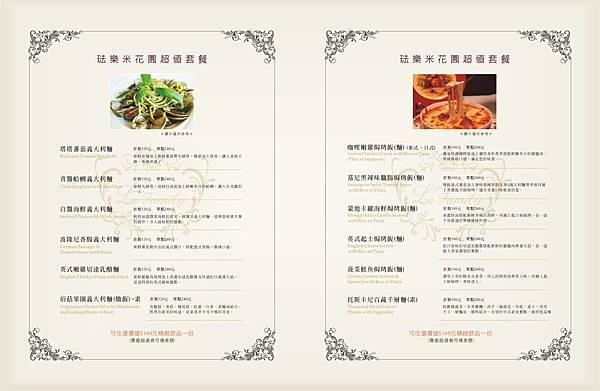 琺樂米菜單3