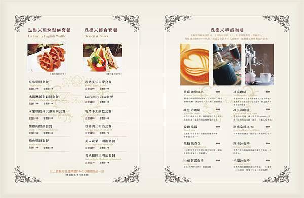 琺樂米菜單5