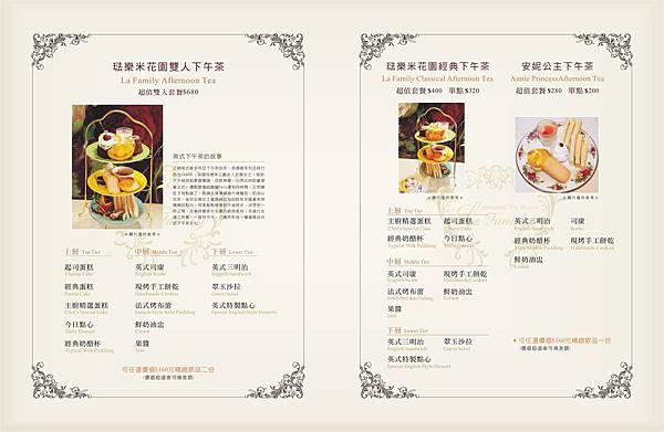 琺樂米菜單4