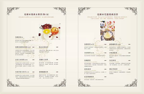 琺樂米菜單6
