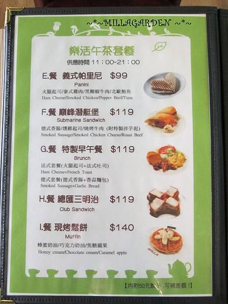 米拉貝爾菜單4
