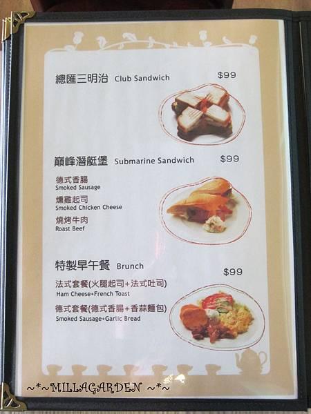 米拉貝爾菜單7