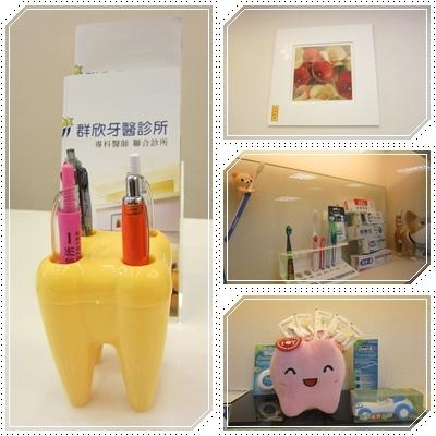 群欣牙醫8