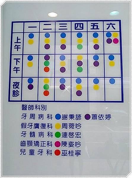群欣牙醫-看診時間表