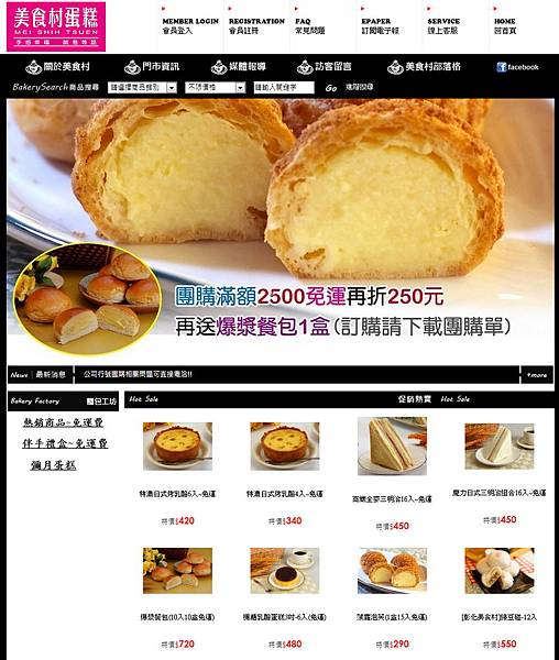 美食村蛋糕-官網照片