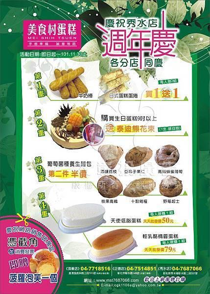 美食村蛋糕-周年慶DM
