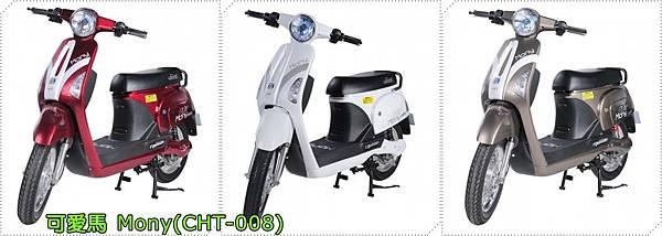 基業電行車業-CHT-008 Mony(字)