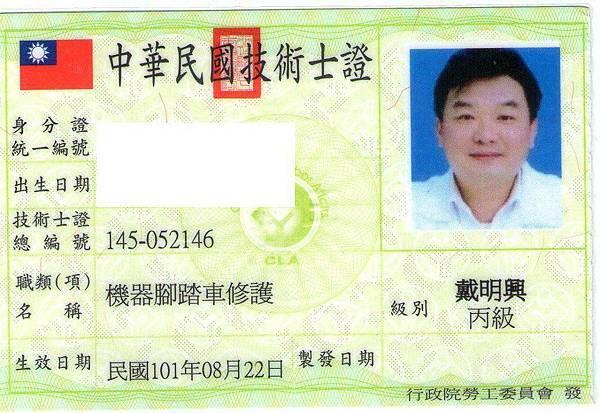 基業電行車業-丙級證照
