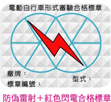 基業電行車業-電動自行車形式審驗合格標章