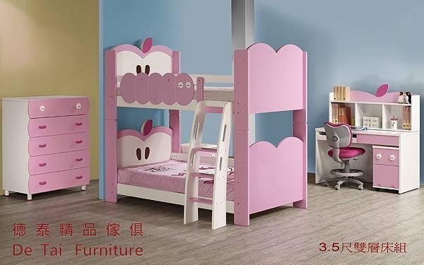 德泰傢俱apple-1010807-6-5A