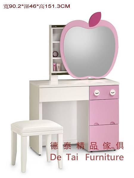 德泰傢俱apple-1010807-18-A