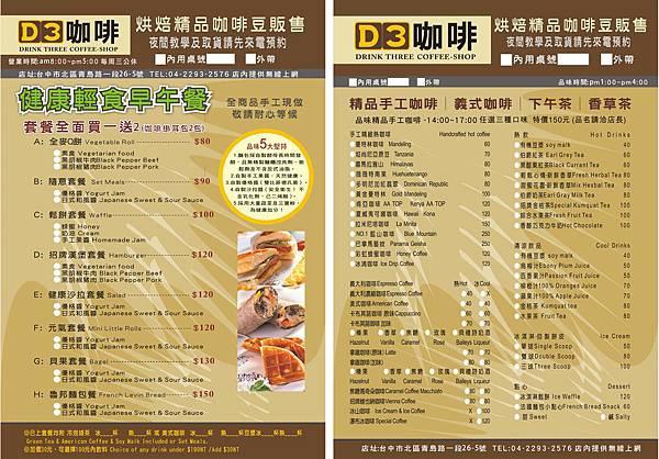 D3_15菜單