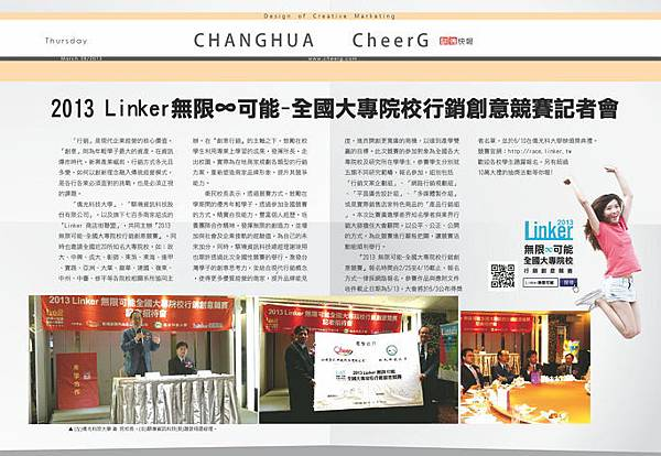 06-linker無限可能記者會