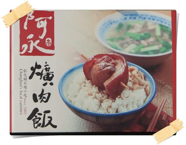 阿永爌肉飯-01.JPG