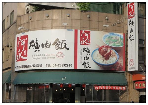 阿永爌肉飯-13