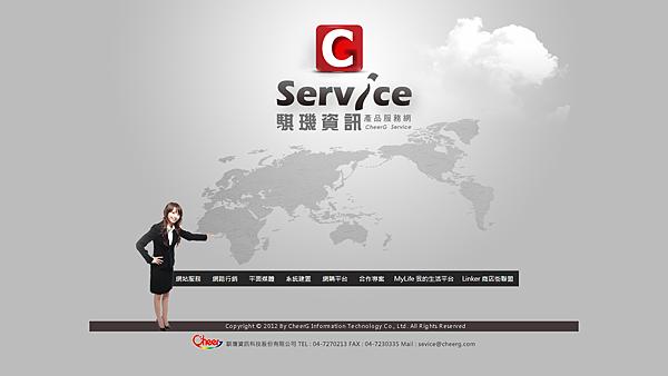 騏璣資訊科技_服務項目