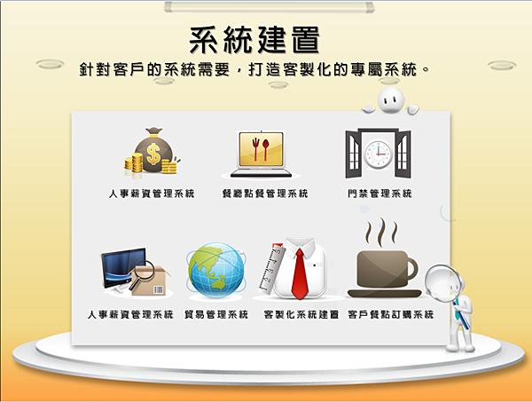 騏璣資訊科技_系統建置