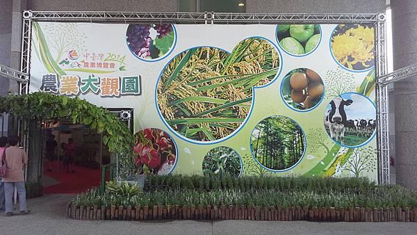 2014中臺灣農博