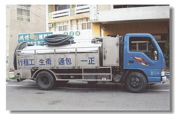 專業清運車3.jpg