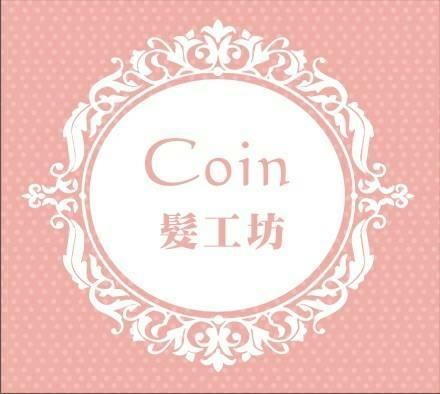 20210107_彰化平價髮廊%26;新娘秘書彩妝%26;小資女最佳選擇 - COIN髮工坊.jpg