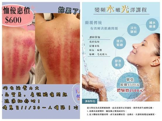 20210107_專業美容師x挑戰最平價x冬季保養-芯圓美容spa.jpg