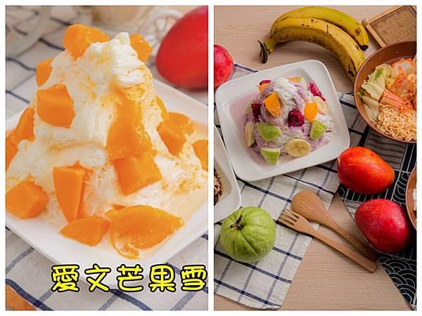 20210111_Mibi sweet甜點冰品.jpg