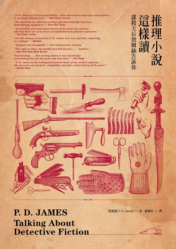 推理小說這樣讀:謀殺天后詹姆絲告訴你 - ISBN9789570838152.jpg