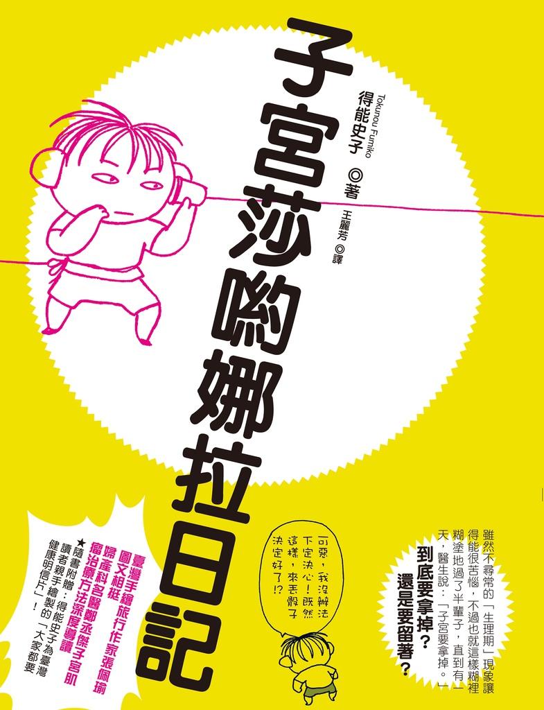 子宮莎喲娜拉日記 - ISBN9789570838138.jpg