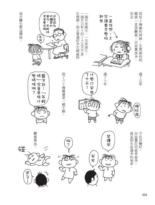 子宮莎喲娜拉日記-01.jpg