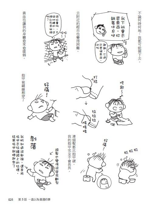 子宮莎喲娜拉日記-02.jpg