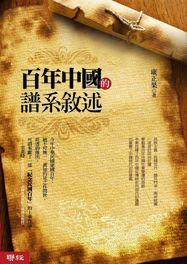 百年中國的譜系敘述 - ISBN9789570838169.jpg