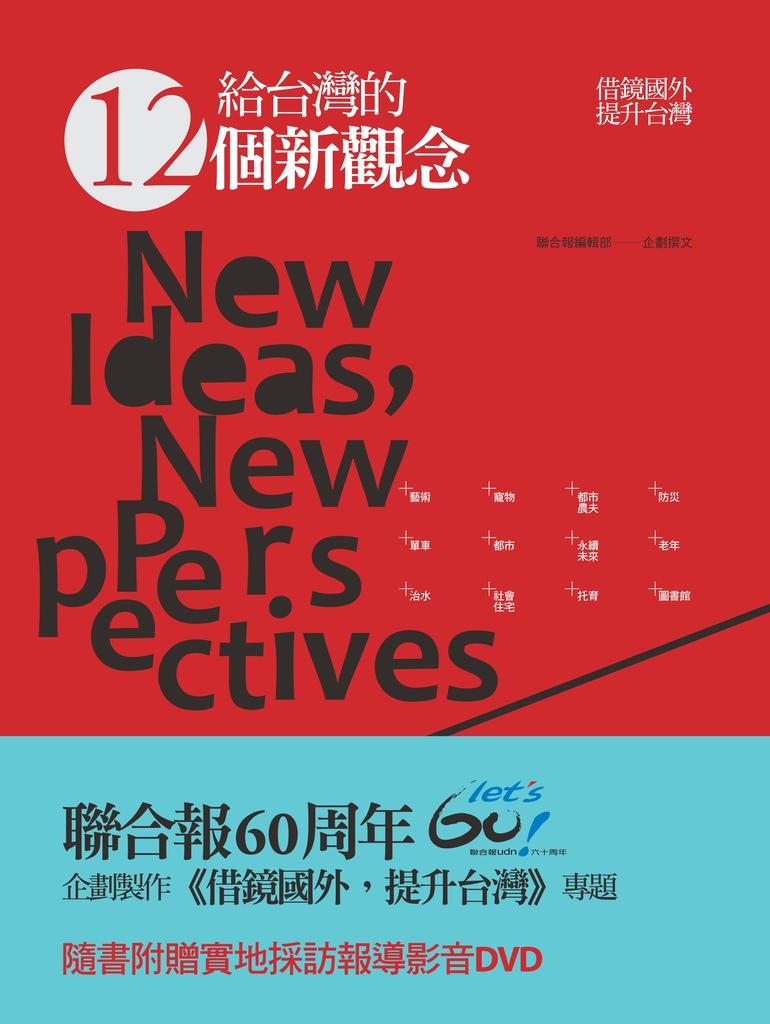 給台灣的12個新觀念:借鏡國外,提升台灣_-_ISBN9789570838763.jpg