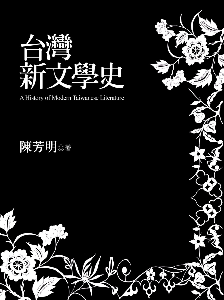 台灣新文學史(世紀典藏精裝版) - ISBNISBN9789570839005.jpg