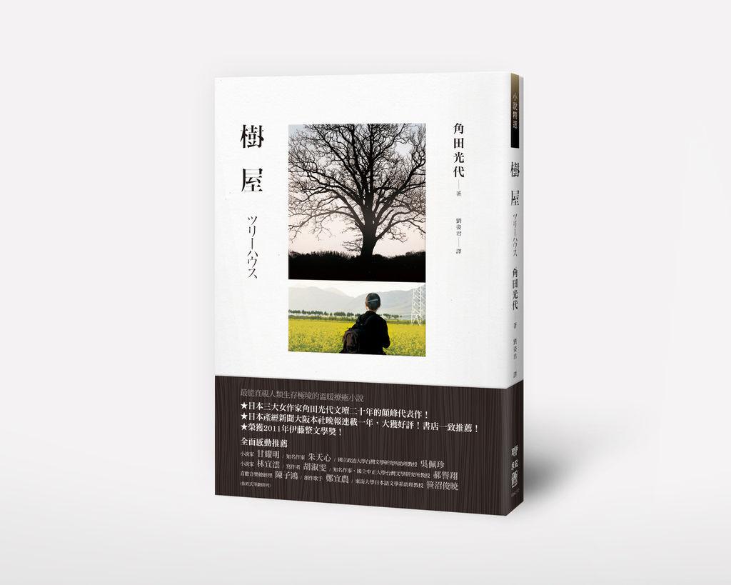 樹屋cover_stand