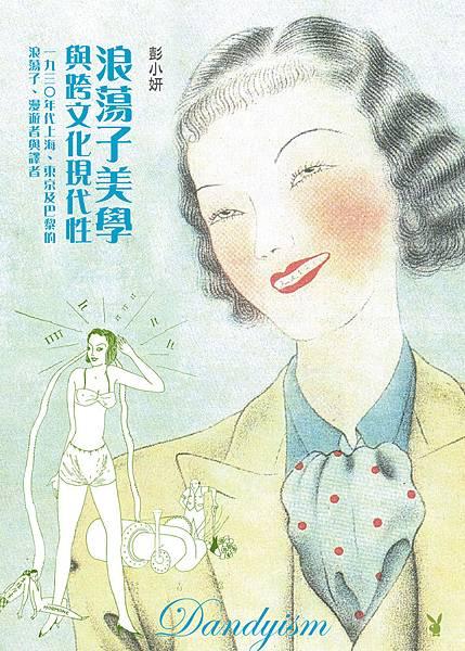 浪蕩子美學與跨文化現代性:一九三○年代上海、東京及巴黎的浪蕩子、漫遊者與譯者 - ISBN9789570839548.jpg