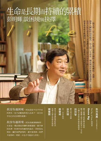 生命是長期而持續的累積:彭明輝談困境與抉擇 - ISBN9789570839487.jpg