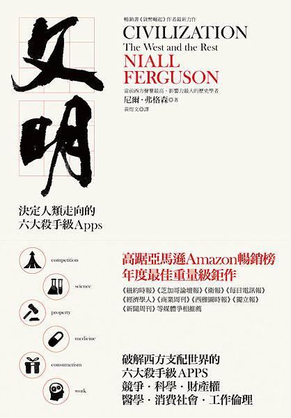 文明 - ISBN9789570839586