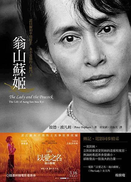 翁山蘇姬 - ISBN9789570839685