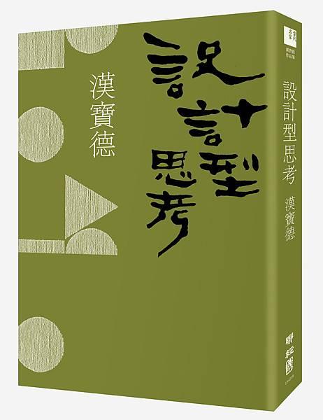 設計型思考 - ISBN9789570839708