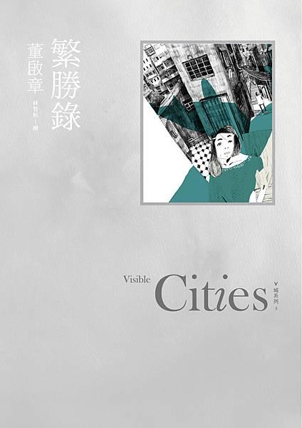 繁勝錄 - ISBN9789570839746
